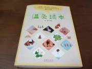 温灸の本 2014-12-17 002